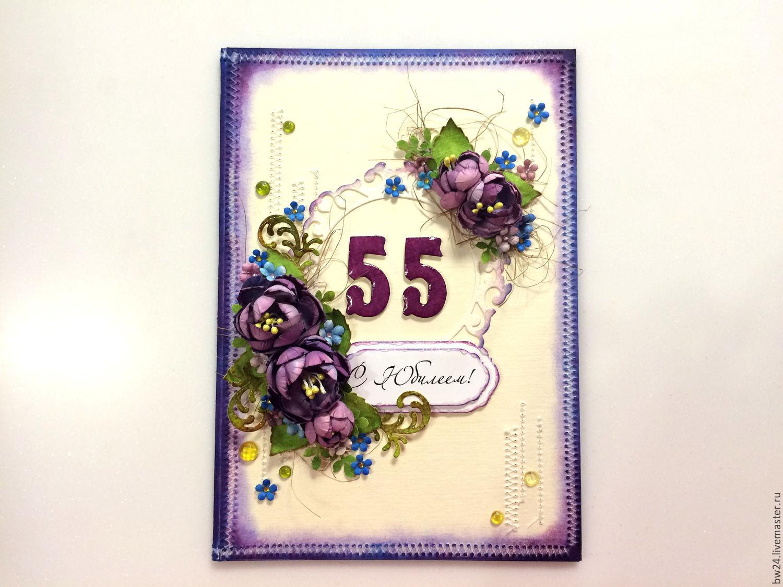 С днем рождения мужчине 55 лет открытки стильные
