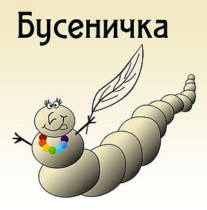 Бусеничка-2 (авторские украшения)