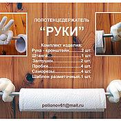 Для дома и интерьера ручной работы. Ярмарка Мастеров - ручная работа Держатель для полотенца «Руки». Handmade.