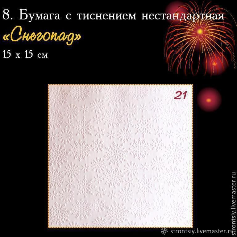 2 designs 15h15 embossed paper embossing for scrap, Scrapbooking paper, Rostov-on-Don,  Фото №1