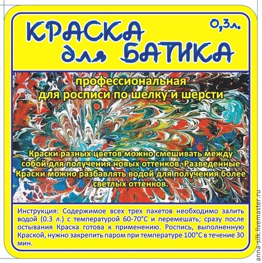 Ярмарка  Мастеров. Купить Желтая Золотая краска для шелка и шерсти на 0,3 литра, для Батика.  Материалы для батика. Желтая Золотая краска для шелка и шерсти на 0,3 литра, для Батика. Краска. Краски.