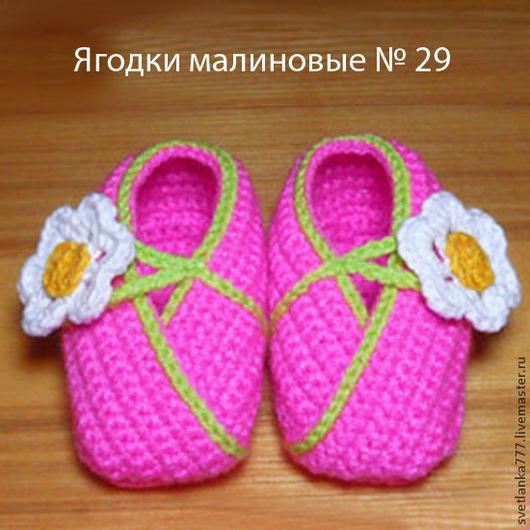 Пинетки вязаные, пинетки Ягодки, пинетки малиновые, пинетки с цветами, пинетки для новорожденных малышей, пинетки для девочки.