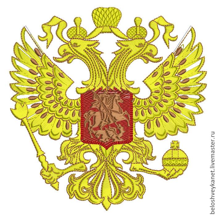 """""""Герб России"""" машинная вышивка"""