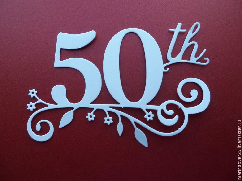 Открытки к 50-ти