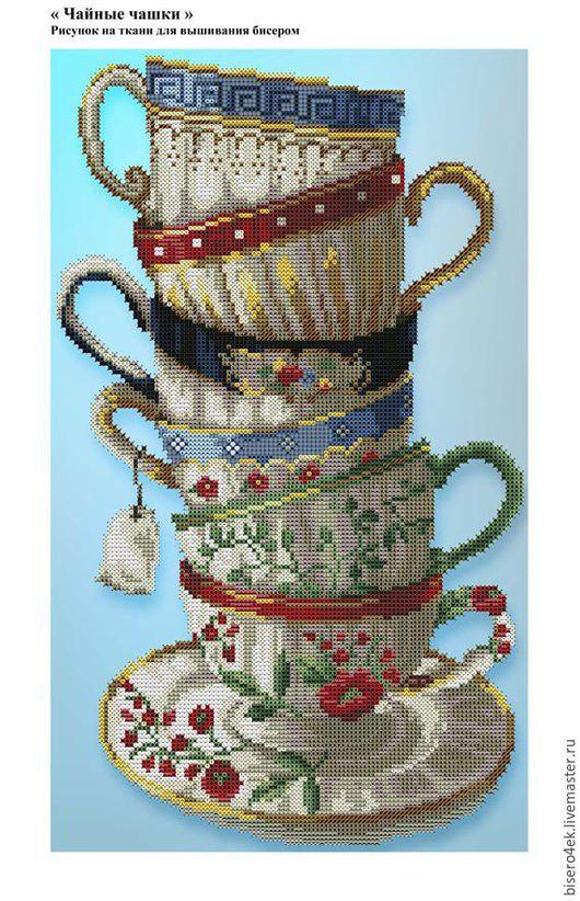 """Вышивка ручной работы. Ярмарка Мастеров - ручная работа. Купить Набор для вышивки бисером """"Чайные чашки"""". Handmade. Схема для вышивки"""
