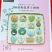 Материалы для творчества handmade. Livemaster - original item Book on embroidery brooch number 2. Handmade.