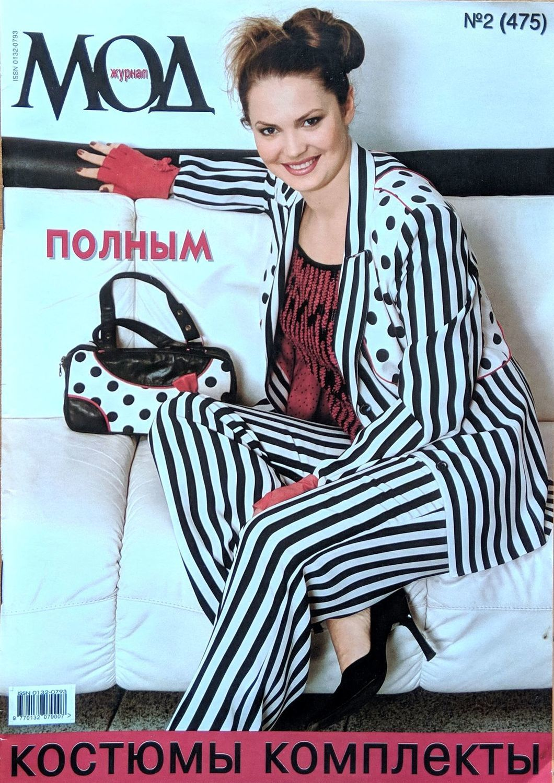 Журнал МОД № 475, 2005 г. Мода для полных, Обучающие материалы, Москва,  Фото №1