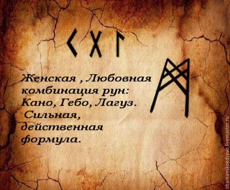 runeskripti-na-seks