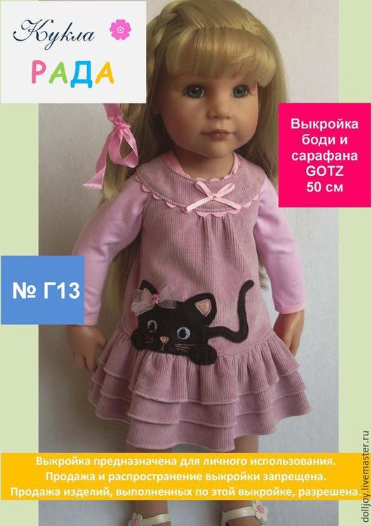 Боди для кукол выкройка
