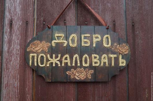 """Прихожая ручной работы. Ярмарка Мастеров - ручная работа. Купить Табличка-вывеска на дверь стену """"Добро пожаловать"""". Handmade. Коричневый"""
