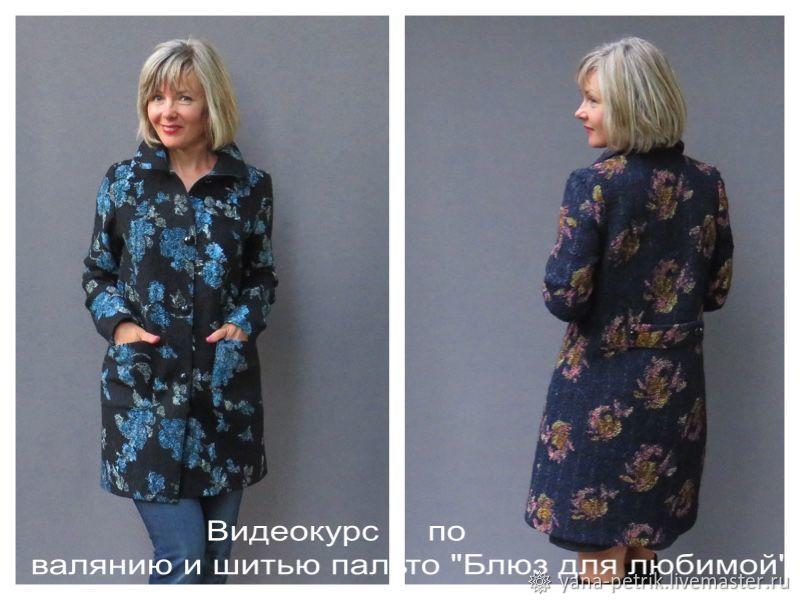 """Видеокурс по валянию пальто """"Блюз для любимой"""", Войлок, Париж,  Фото №1"""