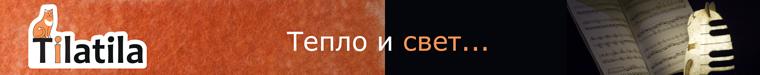 Ксения Горбунова студия Tilatila