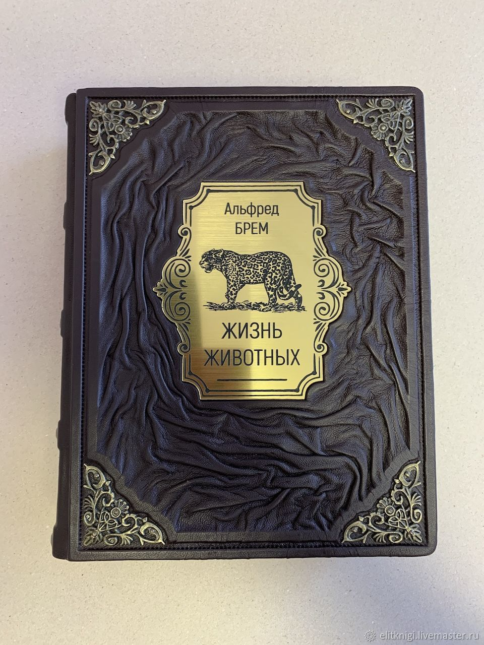 Brem. Animal Life (Leather Book), Gift books, Moscow,  Фото №1