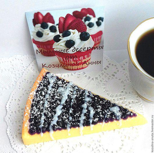 мыло ягодный пирог, ягодный пирог, пирог из мыла, кусочек пирога