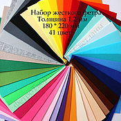 Набор жесткого фетра . 41 цвет .