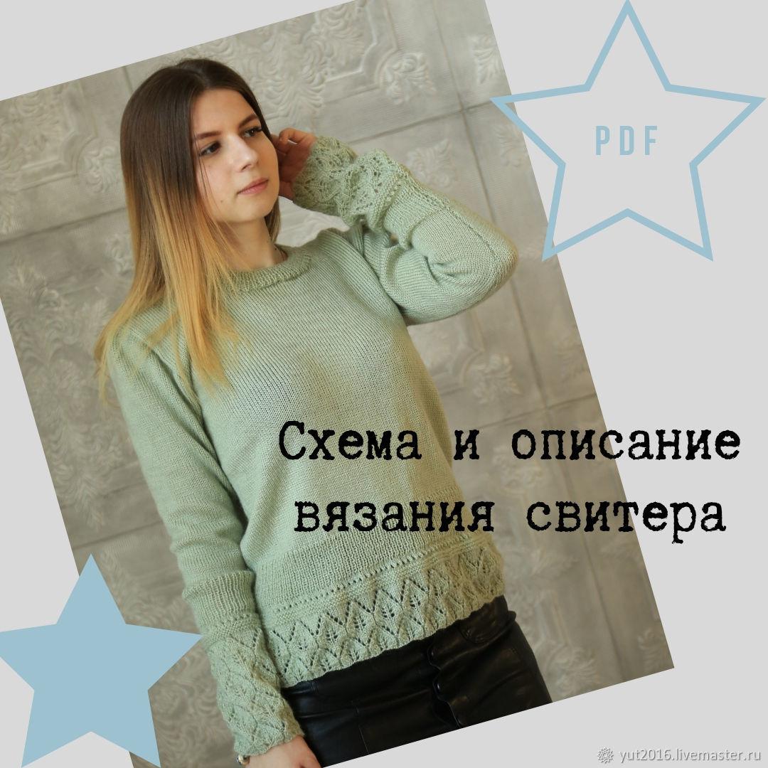 схема и описание вязания свитера весна мятная купить в интернет