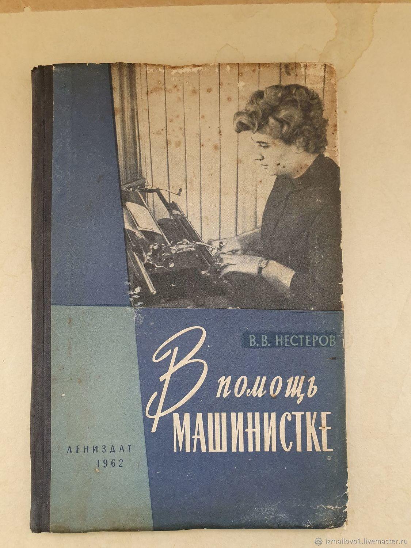 Винтаж: Винтажные книги: В помощь машинистке.1962г, Книги винтажные, Москва,  Фото №1