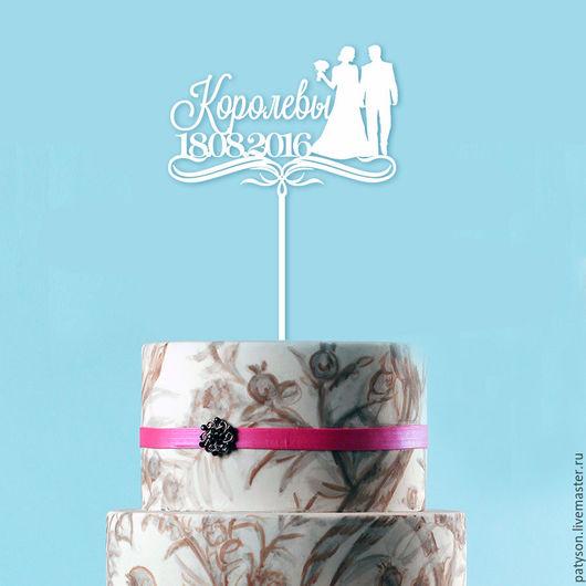Фигурка на торт с с фамилией и датой является завершающим штрихом в дизайне праздничного торта