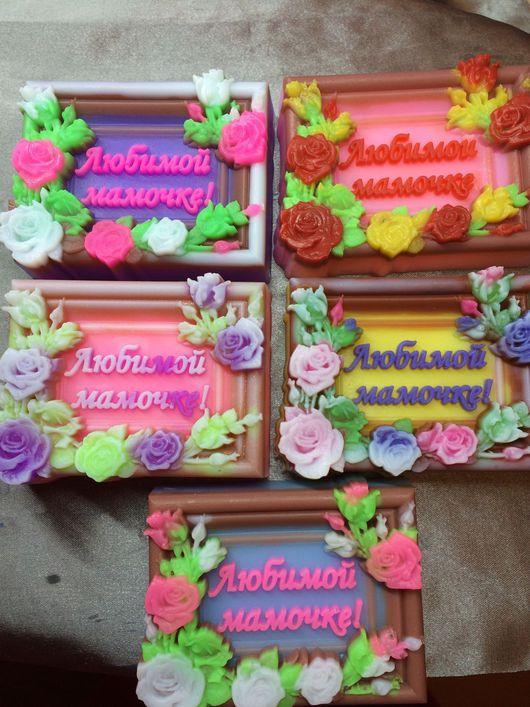Мыло ручной работы. Ярмарка Мастеров - ручная работа. Купить Мыло ручной работы Любимой мамочке, подарок маме, подарок на 8 марта. Handmade.