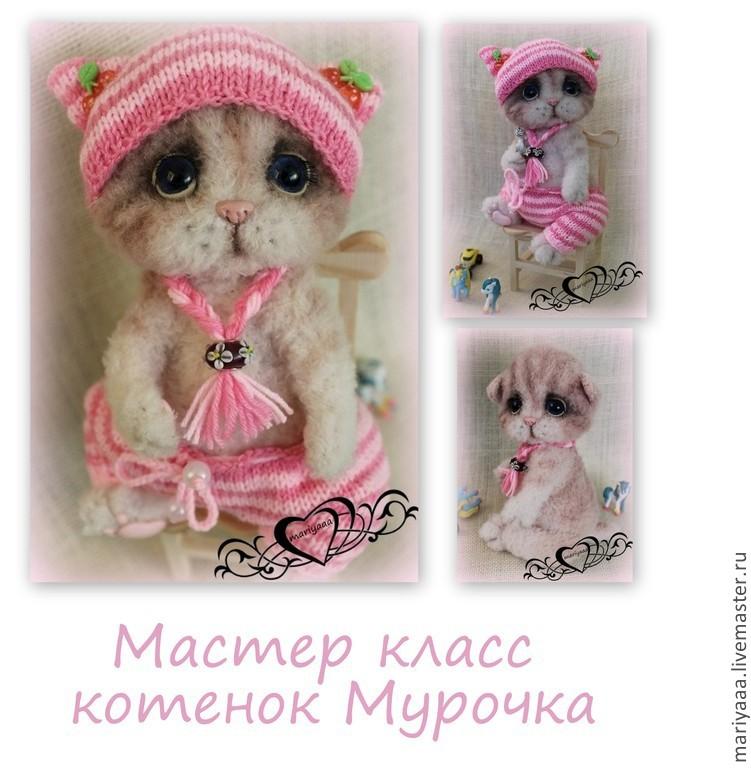 Мастер класс котенок Мурочка, Схемы для вязания, Москва, Фото №1