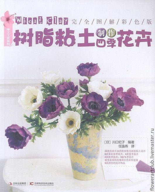 Обучающие материалы ручной работы. Ярмарка Мастеров - ручная работа. Купить Книга №2 по лепке цветов из ХФ (Япония). Handmade.