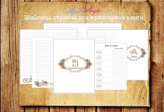 странички +для кулинарной книги, странички +для кулинарной книги скрапбукинг, шаблоны страничек +для кулинарной книги, странички +для кулинарной книги скачать, странички +для кулинарного блокнота