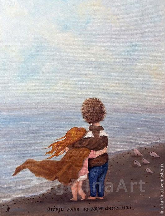 """Люди, ручной работы. Ярмарка Мастеров - ручная работа. Купить Картина в подарок по Гапчинской """"Отвези меня на море, Ангел мой"""".. Handmade."""