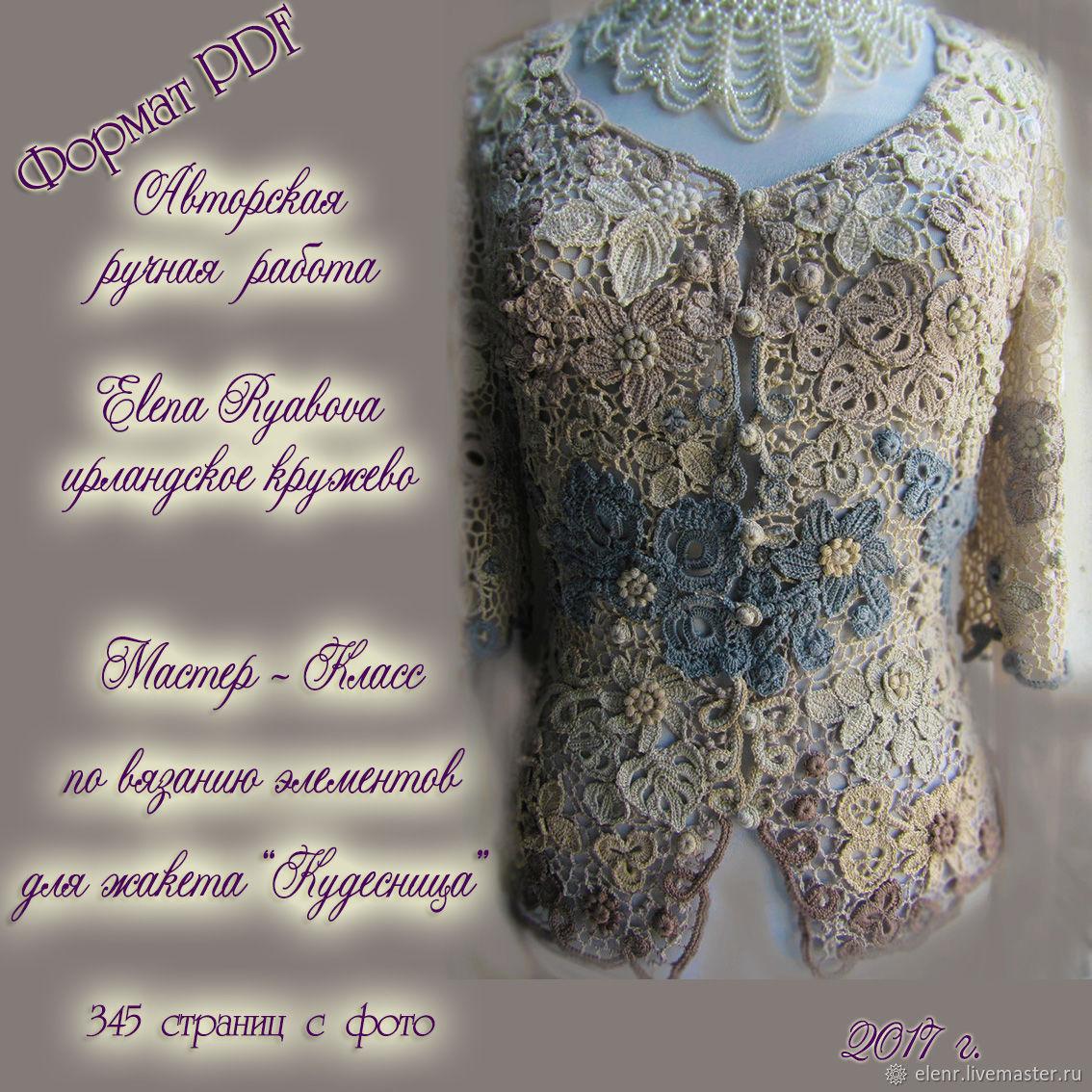 Irish lace. MK on knitting elements, Lace, Rybinsk,  Фото №1