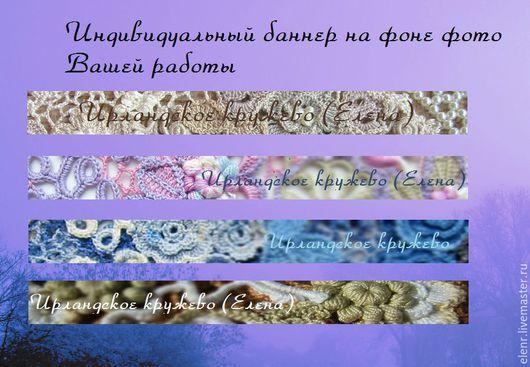 Баннеры для Магазинов мастеров ручной работы. Ярмарка Мастеров - ручная работа. Купить Индивидуальный баннер на фоне фото Вашей работы. Handmade.