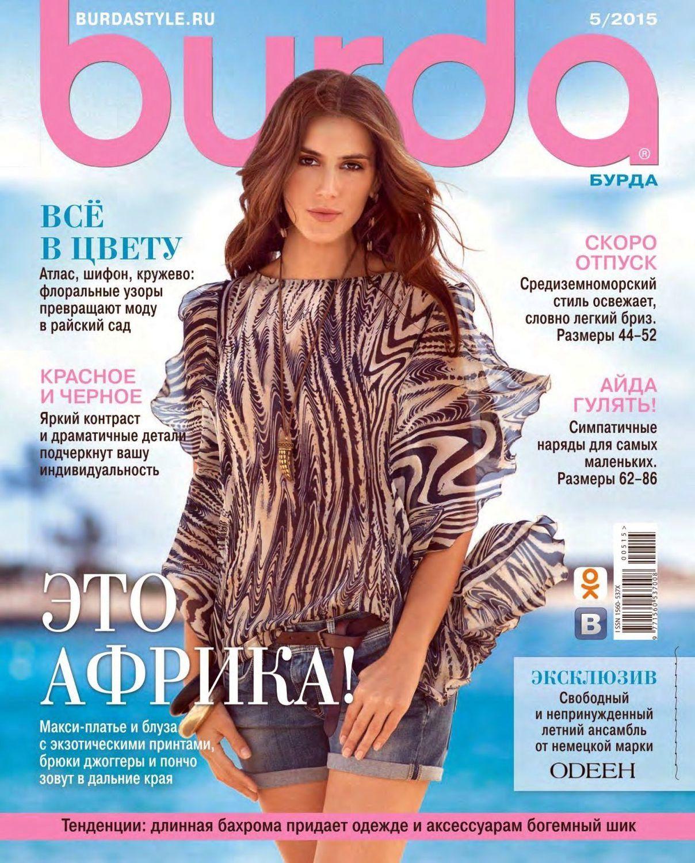 Журнал Burda Moden № 5/2015, Выкройки для шитья, Москва,  Фото №1