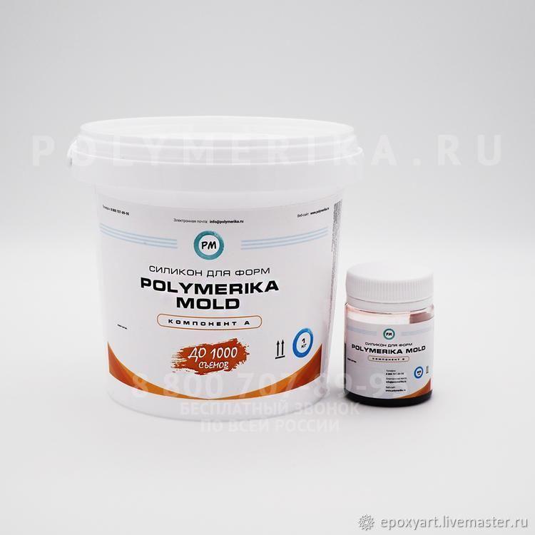 Силикон для форм Polymerika Mold, Силиконы, Москва,  Фото №1