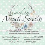 Natali Strelets (flyby) - Ярмарка Мастеров - ручная работа, handmade