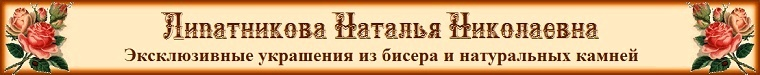 Наталья Липатникова   (NATALIA)