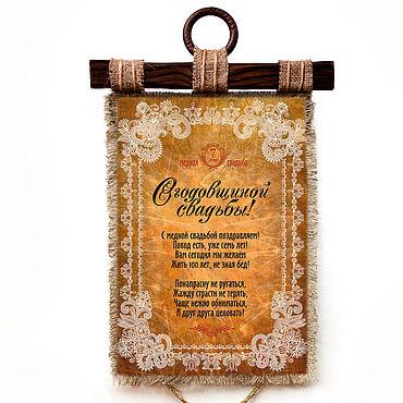 Свадебный салон ручной работы. Ярмарка Мастеров - ручная работа Универсальный свиток Медная свадьба 7 лет. Handmade.