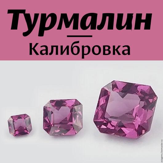 Для украшений ручной работы. Ярмарка Мастеров - ручная работа. Купить Розовый турмалин граненый калибровка 3-10 мм. Handmade.