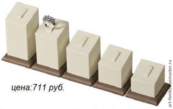 Подставка для колец (комплект из 5 штук), Манекены, Ковров, Фото №1
