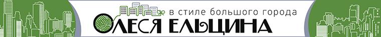 Ельцина Олеcя BigCityKnit
