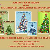 Подарки к праздникам ручной работы. Ярмарка Мастеров - ручная работа адвен календарь. Handmade.