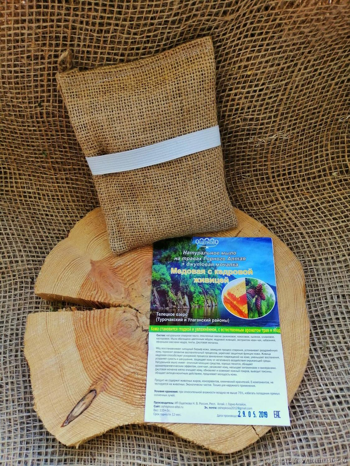 Honey body washcloth with cedar SAP with herbs of the Altai Mountains, Soap, Kemerovo,  Фото №1