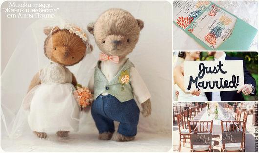 коллекционные мишки тедди, свадебные мишки тедди, мишки тедди на свадьбу, свадьба,  свадебный аксессуар, мишки тедди на свадьбе от Анна Палто