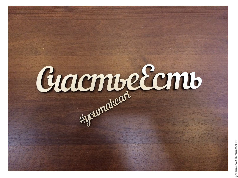Слова из дерева для интерьера и фотосессий, Слова, Москва, Фото №1