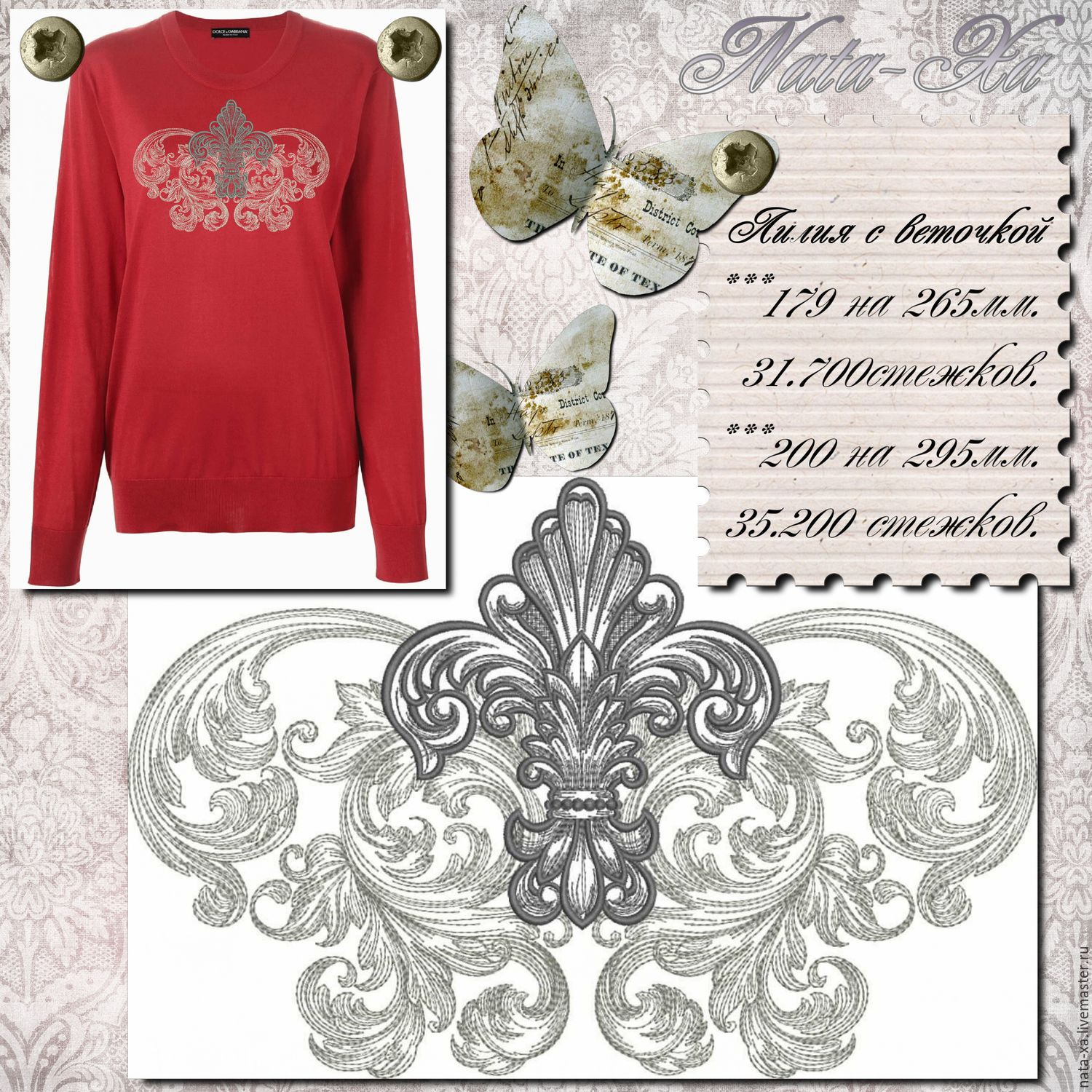 Fleur de Lis No. №2. Design for machine embroidery, Embroidery tools, Solikamsk,  Фото №1