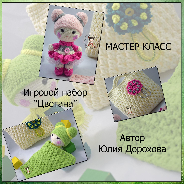 """МК """"Игровой набор """"Цветана"""", Схемы для вышивки, Минусинск,  Фото №1"""