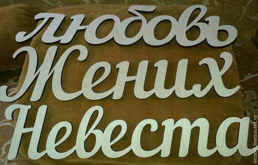 Декупаж и роспись ручной работы. Ярмарка Мастеров - ручная работа. Купить Слова из фанеры. Handmade. Бежевый, слова, слова для декора
