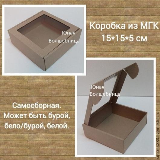 подарочная упаковка, корпоративный подарок, стильная упаковка, оригинальная упаковка, упаковка для пряников, упаковка для мыла, упаковка для украшений, коробка в эко стиле, крафт, 23 февраля, 8 марта