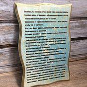 Подарки ручной работы. Ярмарка Мастеров - ручная работа Молитва пожилого человека, подарок родителям, панно. Handmade.