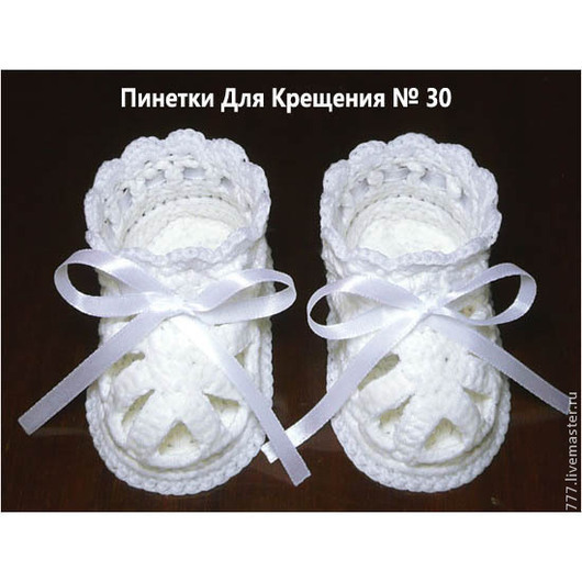 Пинетки Для Крещения № 30  для новорожденных. Пинетки сандалики, пинетки вязаные, сандалии вязаные. Пинетки на выписку, пинетки с атласными ленточками. пинетки детские.