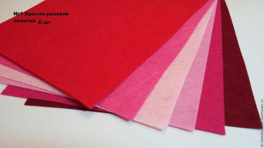 №1 Фетр Красно розовая палитра