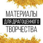 Сплав-ЛД - Ярмарка Мастеров - ручная работа, handmade