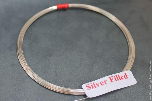 Для украшений ручной работы. Ярмарка Мастеров - ручная работа. Купить Проволока silver filled - наполненное серебро 0,7мм. Handmade.